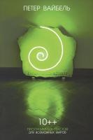 Peter-Weibel-Monografie-Logos.jpg